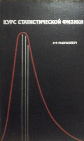 Учебники СССР старые.Курс статистической физики.Радушкевич