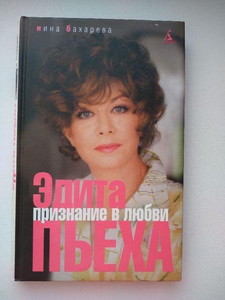 Эдита Пьеха. Признание в любви. Автор Нина Бахарева