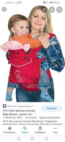 Кенгуру - рюкзак, слинг, переноска Baby Breeze