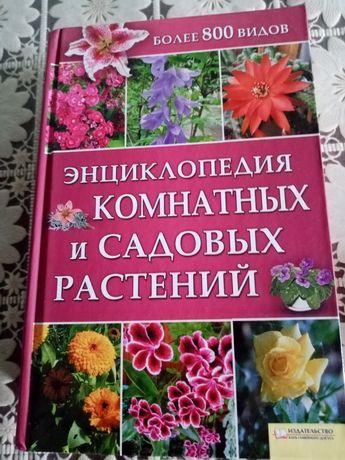 Продам энциклопедию комнатных и садовых растений.
