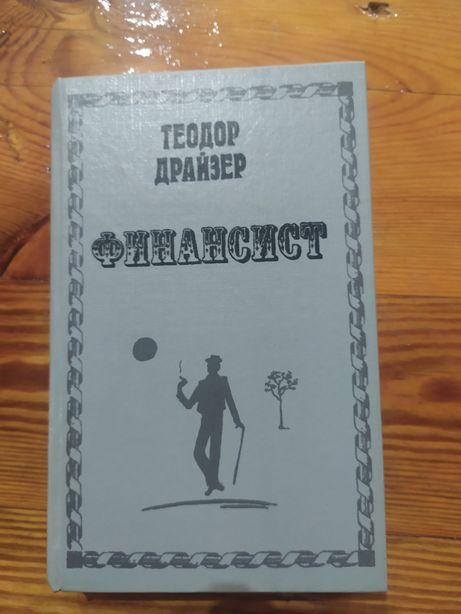 Продам книгу Теодора Драйзера Финансист