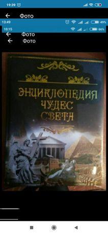Энциклопедия Чудес Света (РООССА)