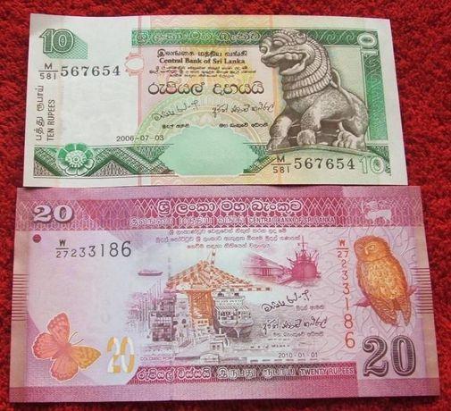 SRI LANKA EGZOTYCZNE Kolekcjonerske Banknoty - 2 sztuki UNC