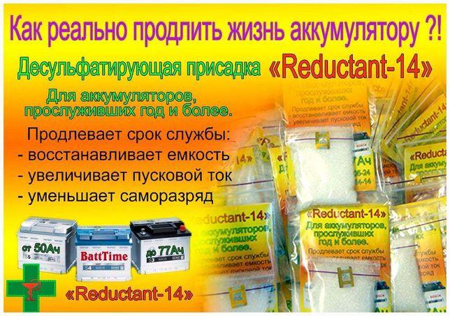 присадка Редуктант - 14 для восстановления аккумулятора