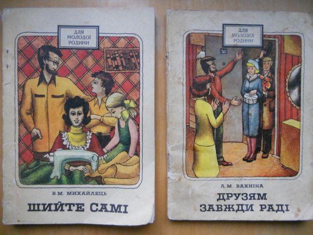 """2 книжечки з серії """"для молодої родини"""""""