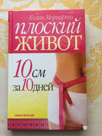 Продам книгу для желающих быть стройной