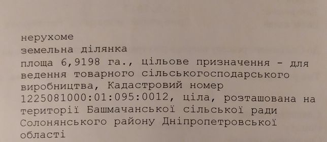 Продам пай 6.9198га в с. Башмачка.