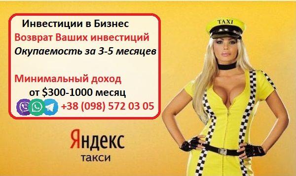 Нужен Партнер Бизнес Такси в Украине. Доход от +1000$ | месяц