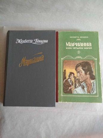 Продам коллекцию книг Марианна