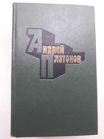 Андрей Платонов. Избранные произведения.