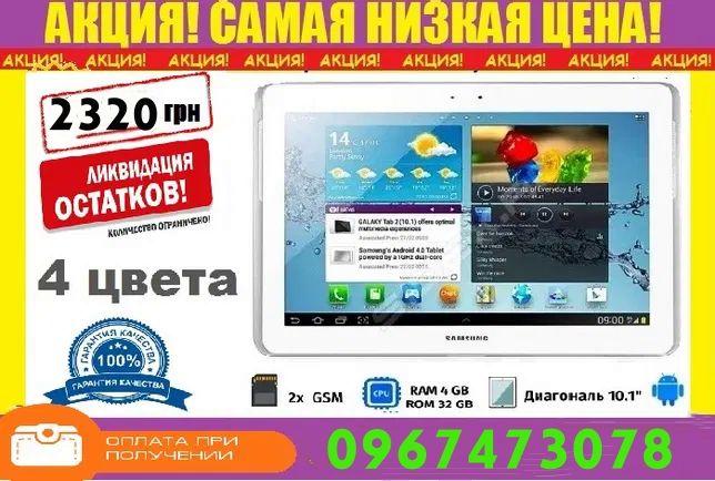 Планшет Samsung Galaxy Tab 2/16Гб и 4/32Гб 8 ядер 3G GPS! АКЦИЯ!