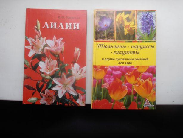 тюльпаны нарциссы гиацинты лилии
