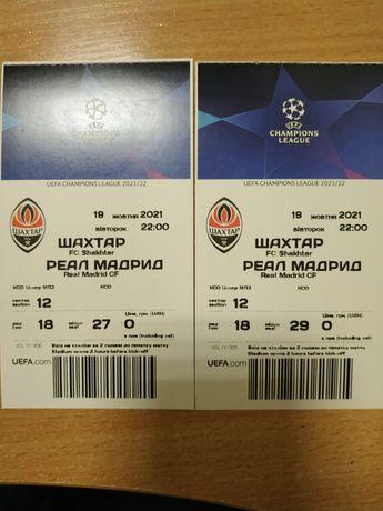 Билеты Шахтер- Реал Мадрид 19.10.2021