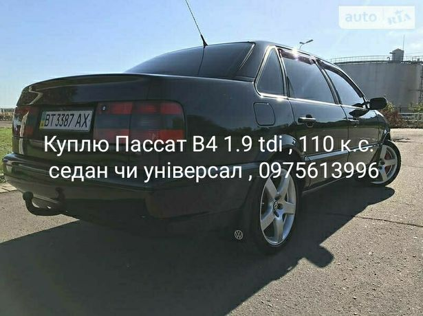 Passat b4 1.9 tdi седан