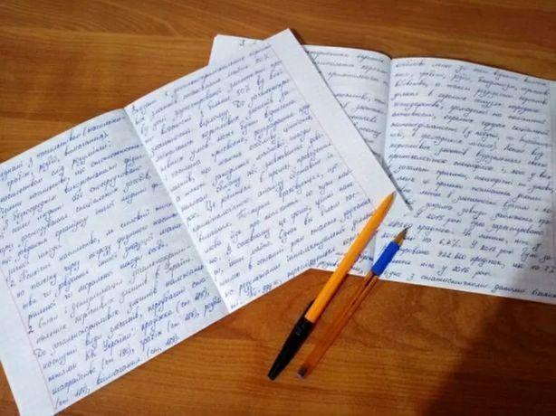 Напишу и перепишу конспекты. Наберу текст.
