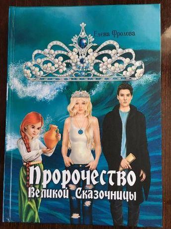 """Книга Елены Фроловой """"Пророчество Великой Сказочницы"""