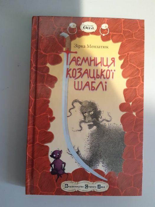 Книга Зірка Мензатюк Таємниця козацької шаблі Новгород-Северский - изображение 1