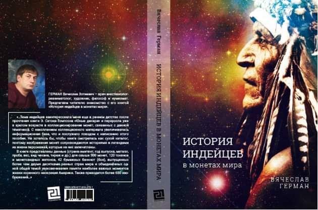 "Книга ""История индейцев в монетах мира"" Герман В.З. 2020 г."