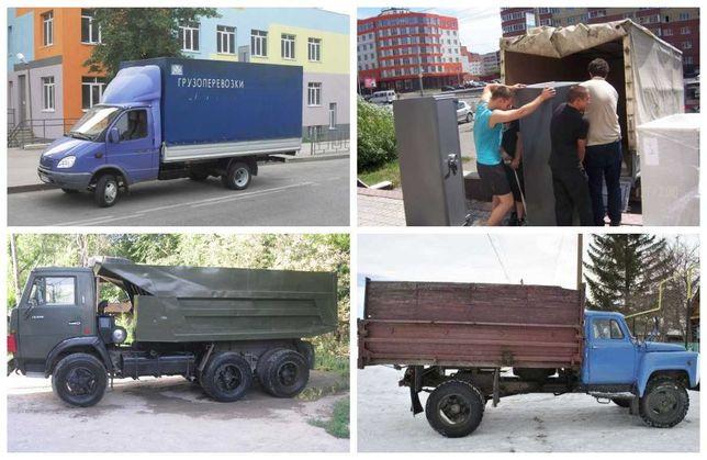 Квартирные дачные офисные переезды грузоперевозки грузчики вывоз мусор