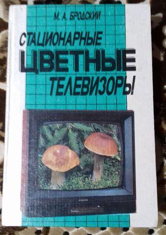 Стационарные цветные телевизоры М.А.Бродский