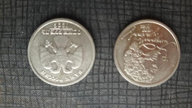 Монета Пушкин 1999 года Россия 1 рубль -2шт.