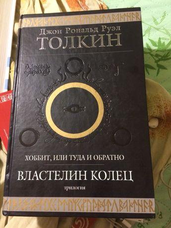 Дж. Р. Толкин. Хоббит, туда и обратно, трилогия