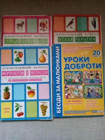 4 папки дидактичного матеріалу за 200 грн