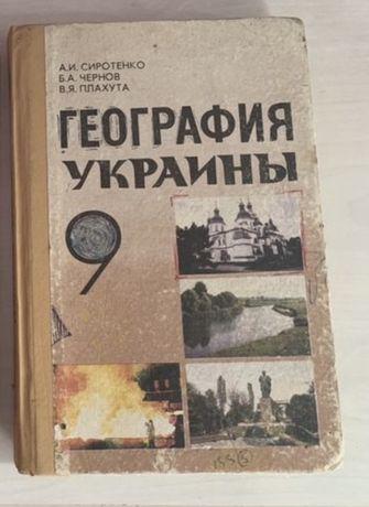 Учебник география Украины 9 класс
