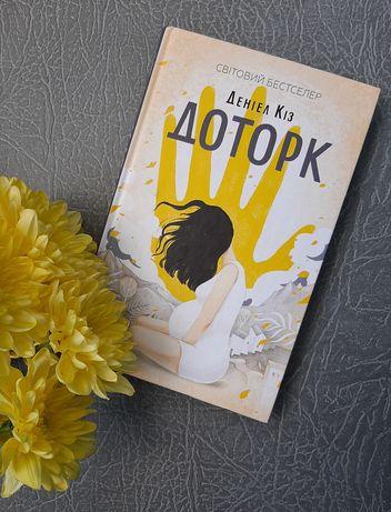 Книга Деніел Кіз Доторк