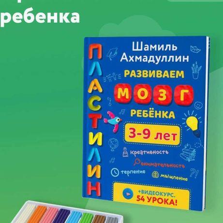 Набор: Книга+ набор 16 цветов пластилина для лепки/Шамиль Ахмадуллин