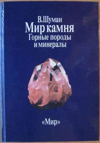 Світ каміння & Ювелірний Дизайн
