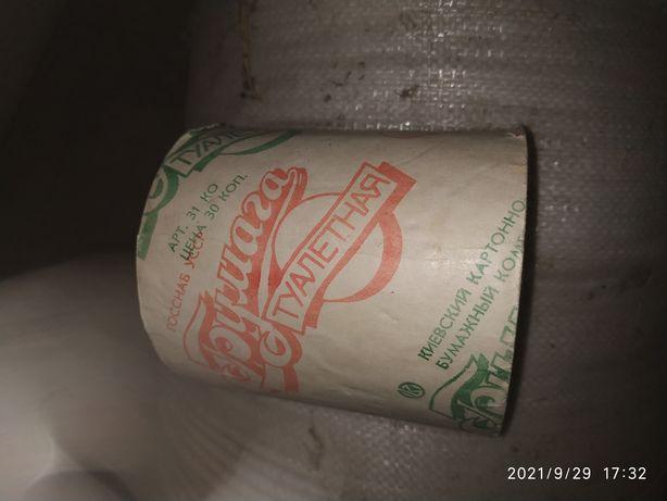 Туалетная бумага ГОССНАБ УССР
