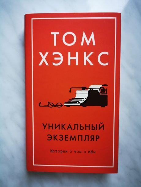 Уникальный экземпляр Том Хэнкс