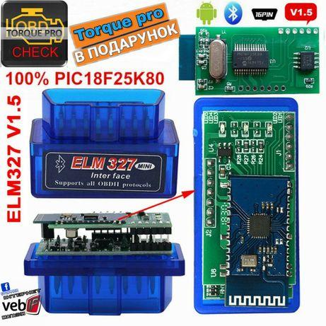 ∎АКЦІЯ!!! Автосканер ELM327 v1.5 2 плати сканер авто обд 2 OBD2