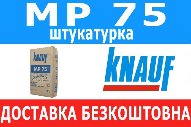 Машина штукатурка МР 75 (МП-75) KNAUF