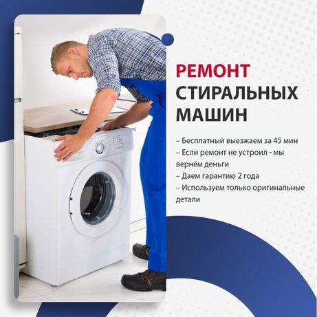 Ремонт стиральных машин Дарницкий , Днепровский район