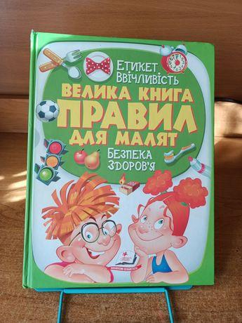 Велика книга правил для малят.