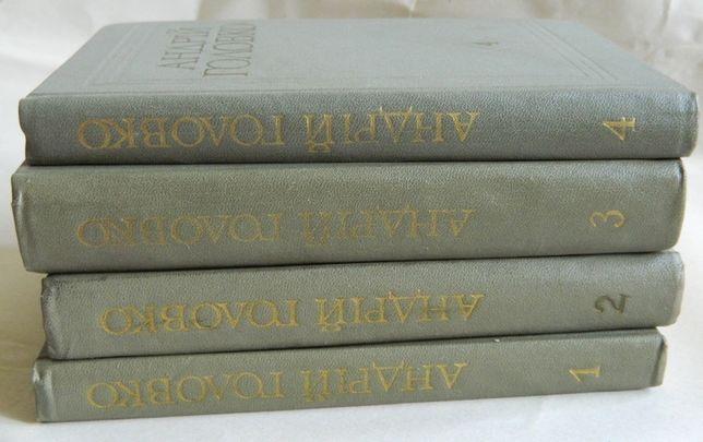 Андрій Головко. Твори, 4 тома.