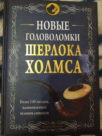 Книга Новые головоломки Шерлока Холмса