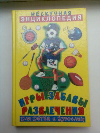 Игры, забавы, развлечения для детей и взрослых. Гайдаренко