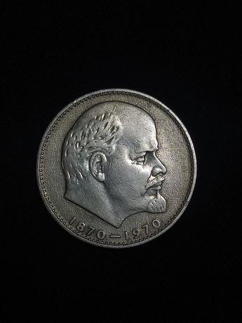 Монета СССР один рубль 1870-1970