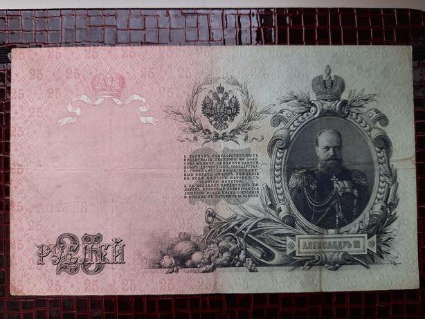 25 рублей 1909 г