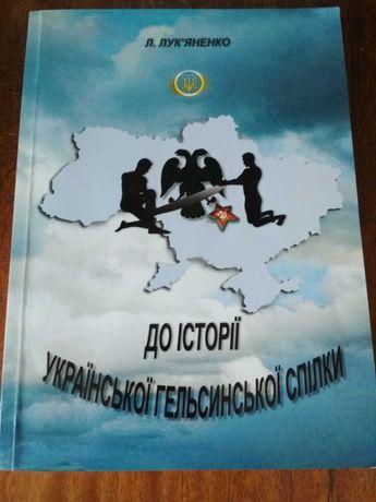 книга Левка Лук'яненка