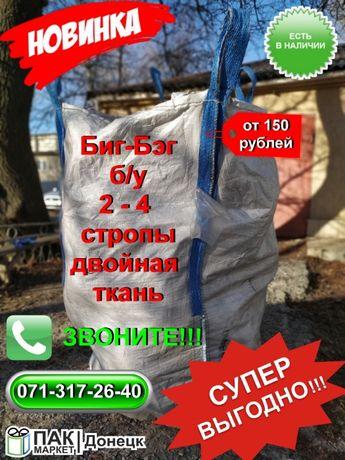 Купить Биг-Бег, Биг-Бэг Б/У в Донецке, Макеевке от 150 рублей