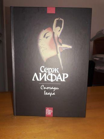 Спогади Ікара Серж Лифар Подарункове видання. НОВА!!! (не Б/В)