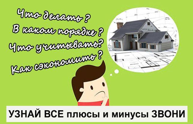 Проект дома, эскизы, помощь в проектировании, консультация архитектора