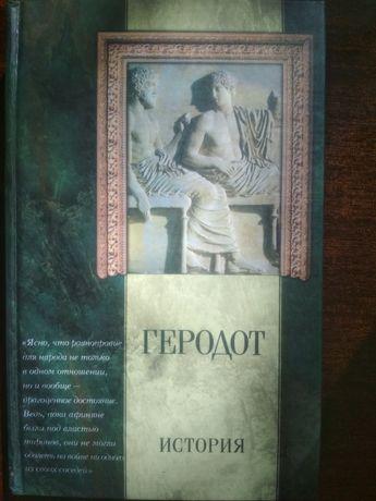 Книга. Геродот. История.