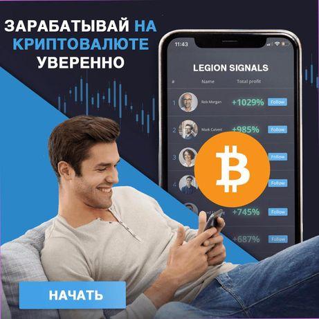 Продам Успешный Бізнес Криптовалют 100% в год Bitcoin