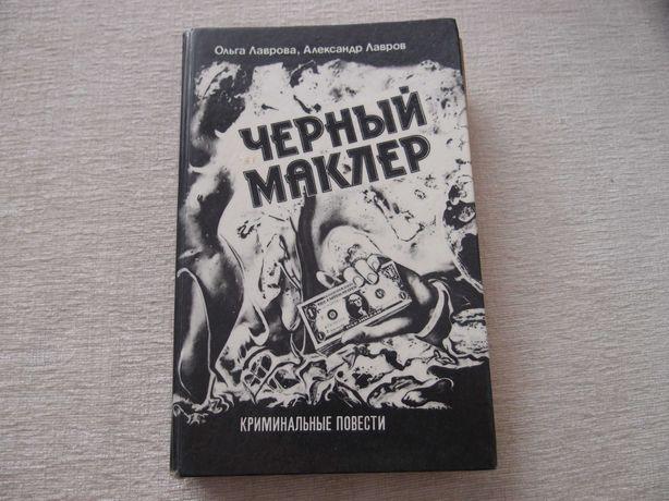 Криминальные повести - Ольга Лаврова