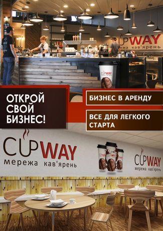 CupWay кофейня под ключ, франшиза